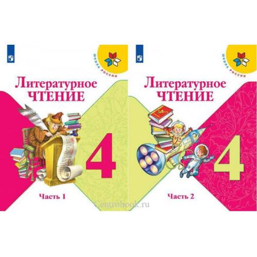 Климанова. Литературное чтение. 4 класс. В двух частях. Часть 1.2  Учебник. /ШкР
