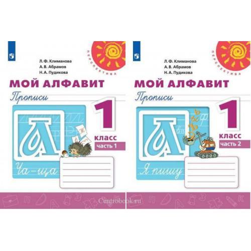 Климанова. Мой алфавит. Прописи. 1 класс. В 2-х ч. Ч. 1,2 (комплект) /Перспектива