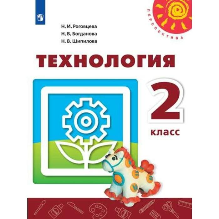 Роговцева. Технология. 2 класс. Учебник. /Перспектива