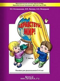 Здравствуй, мир! Часть 1. Окружающий мир для самых маленьких. Пособие по ознакомлению с окружающим миром для детей 3-4 лет (ФГОС)