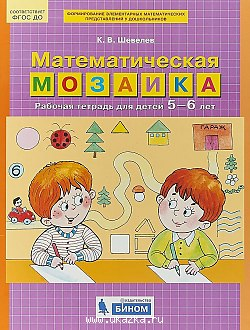 Шевелев К.В. Математическая мозаика. Рабочая тетрадь для детей 5-6 лет. ФГОС (Бином)